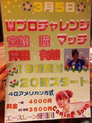 大垣からのmax★!_d0162684_2365383.jpg