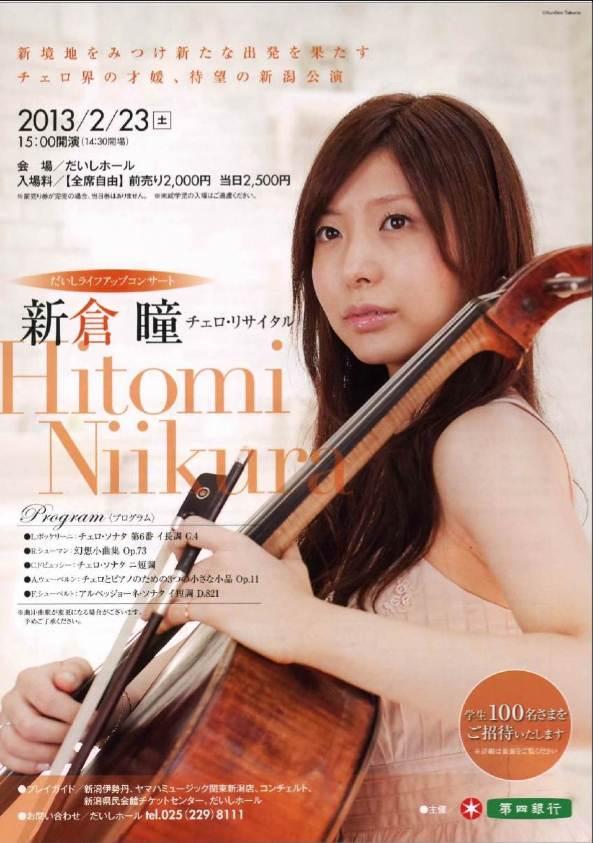 だいしライフアップコンサート「新倉瞳さん」 etc_e0046190_16511251.jpg