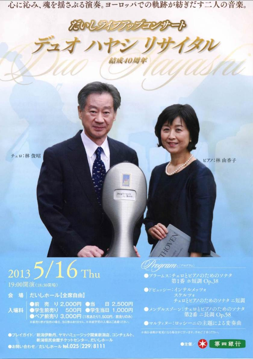 だいしライフアップコンサート「新倉瞳さん」 etc_e0046190_16515141.jpg