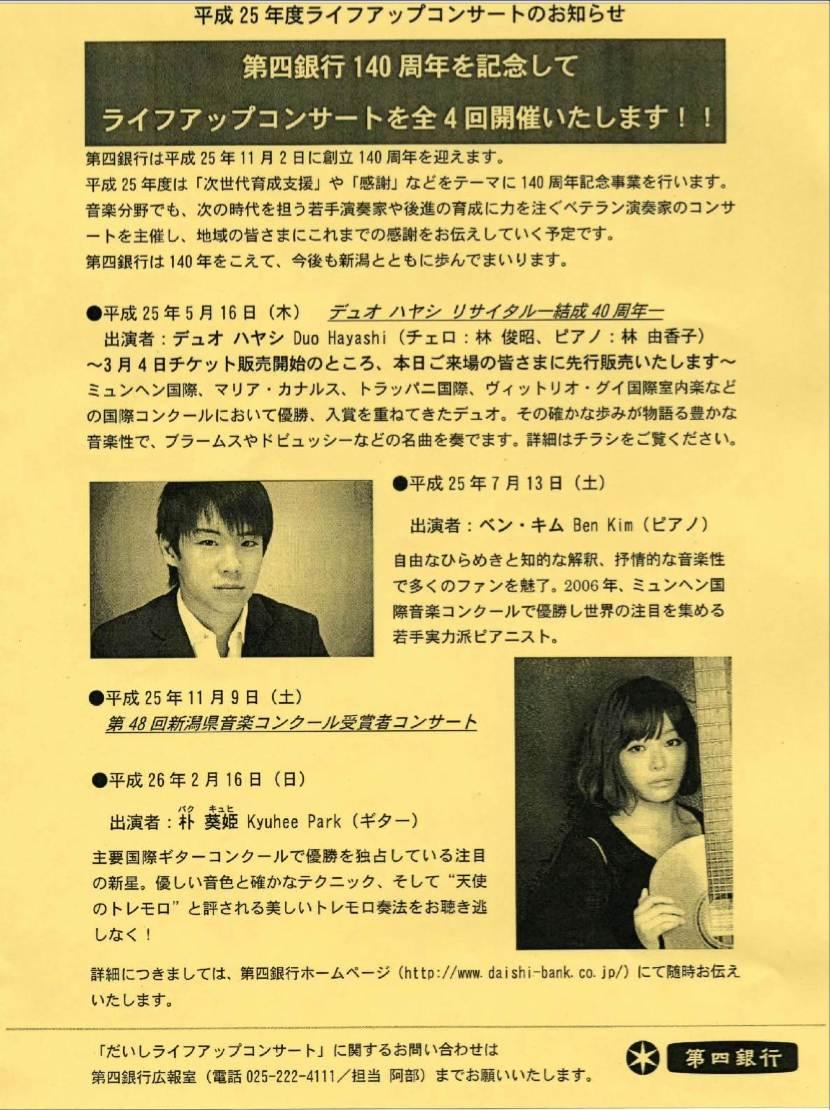 だいしライフアップコンサート「新倉瞳さん」 etc_e0046190_16524672.jpg