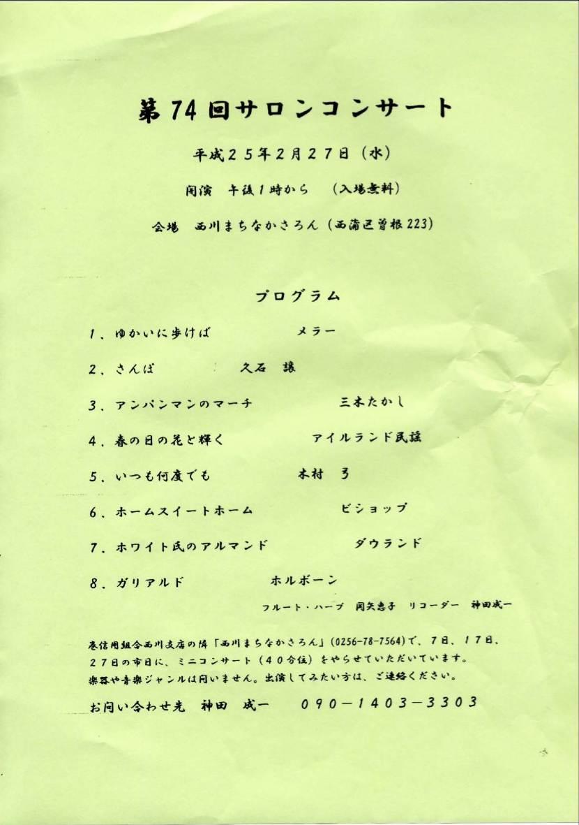 だいしライフアップコンサート「新倉瞳さん」 etc_e0046190_16572263.jpg