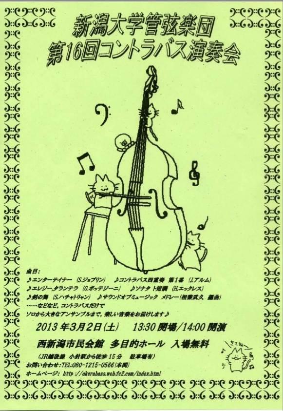 だいしライフアップコンサート「新倉瞳さん」 etc_e0046190_1659106.jpg