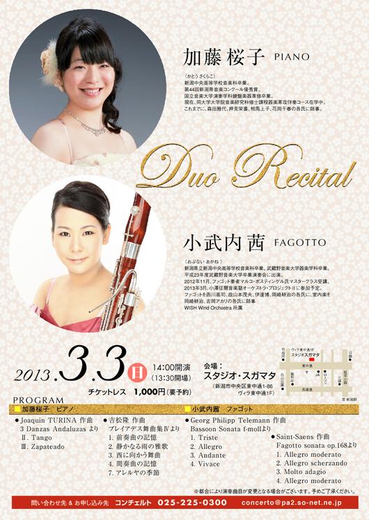 だいしライフアップコンサート「新倉瞳さん」 etc_e0046190_1735472.jpg