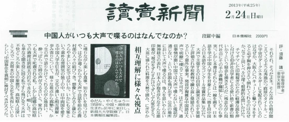 为日中相互理解提供各种各样的视点。东京大学教授在读卖新闻撰文评价第八届中国人日语作文大赛获奖作品。_d0027795_16322834.jpg