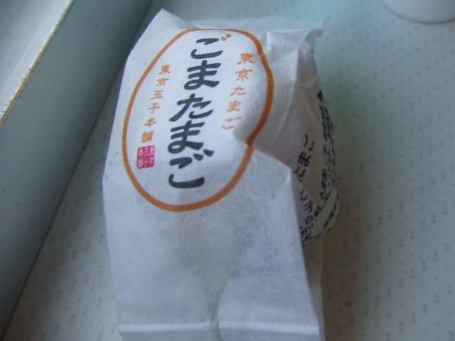 東京たまご ごまたまご_f0076001_231572.jpg