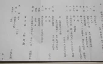 平成25年初の松川茶会_e0008704_19471874.jpg