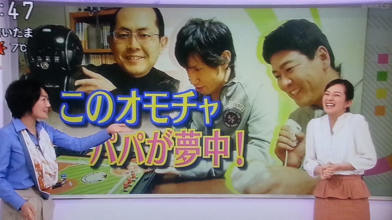 オーバーリアクション NHKおはよう日本 まちかど情報室_b0042308_2352363.jpg