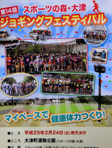 熊本県大津町 ジョギングフェスティバル1_e0048413_1932591.jpg