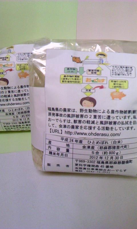 福島のお米_c0209415_18394729.jpg