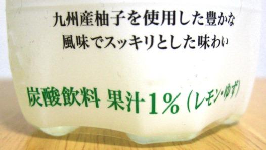 三ツ矢祭2~日本の果実 九州産柚子~_b0081121_631141.jpg