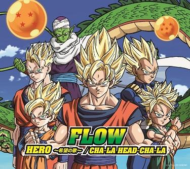 FLOW 『ドラゴンボールZ 神と神』主題歌&劇中歌のミュージックビデオが公開!_e0025035_221452.jpg