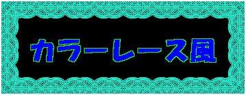 b0133752_17571198.jpg