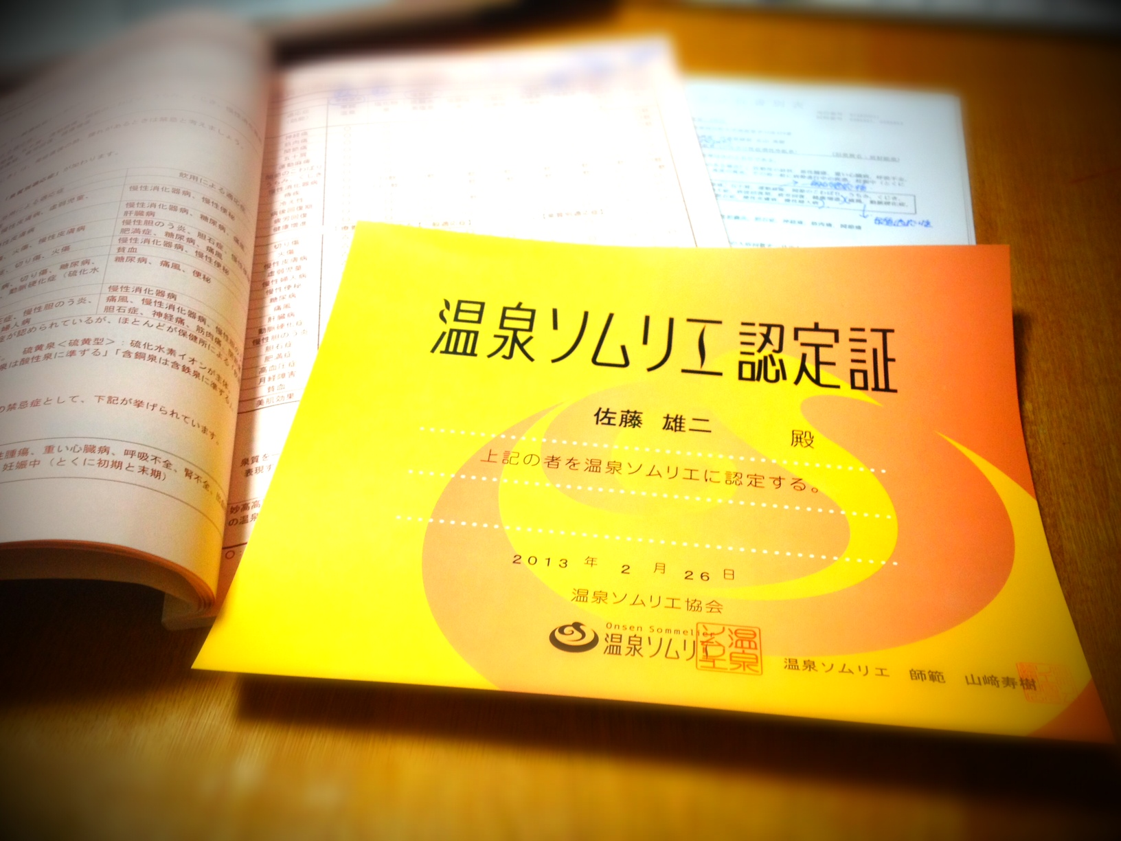 温泉ソムリエ_b0199365_19402790.jpg