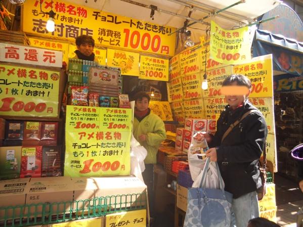 アメ横 志村 商店