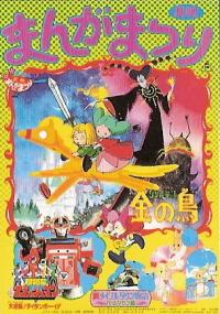 『超新星フラッシュマン/大逆転!タイタンボーイ!!』(1987)_e0033570_20555876.jpg