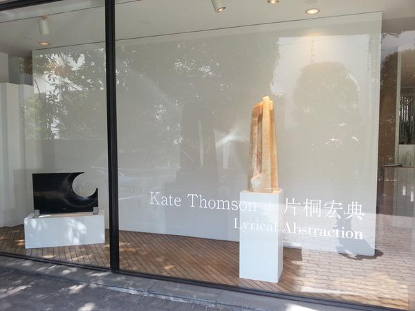 「Lyrical Abstraction - ケイト・トムソン+片桐宏典二人展」_a0141072_23574217.jpg