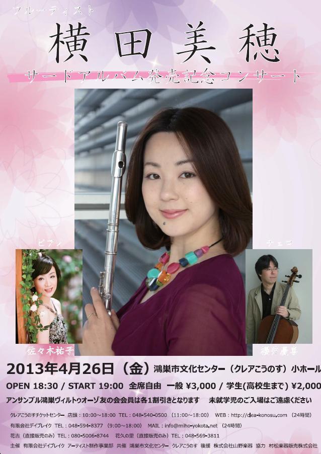 3rdアルバム発売記念コンサート♪_b0123372_11102725.jpg
