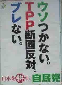 民主党と日本維新の会、みんなの党の有志議員、TPPへの交渉参加を求める超党派議員連盟の設立準備 読売_c0139575_1563278.jpg
