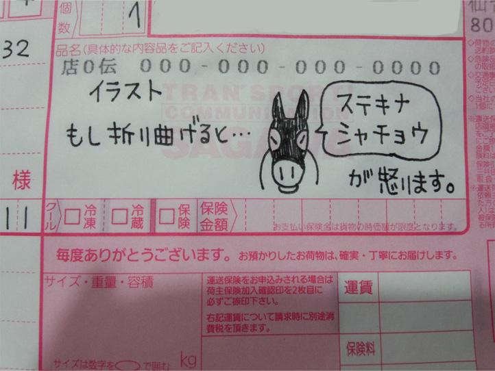 小崎さんへ送る伝票シリーズ 第3弾_a0093189_23323627.jpg