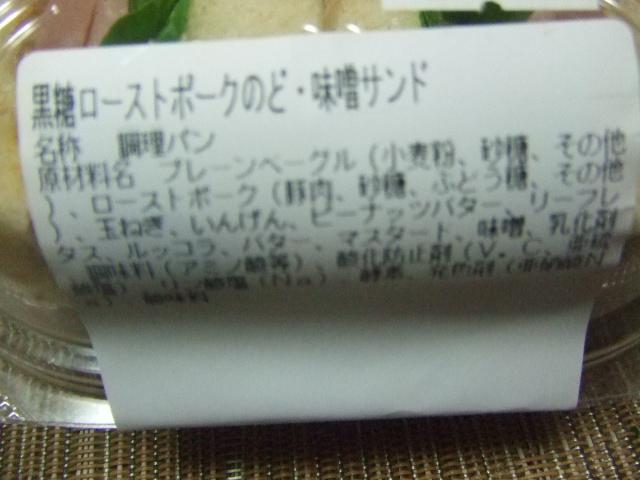 B&B 黒糖ローストポークのど・味噌_f0076001_23545016.jpg