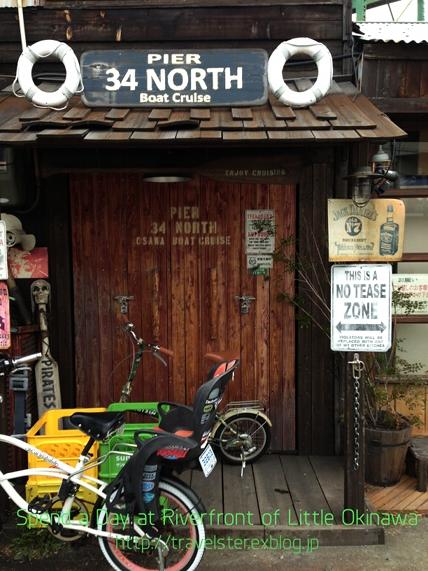 リトル沖縄の町。大正区で過ごした一日_b0108109_13432891.jpg