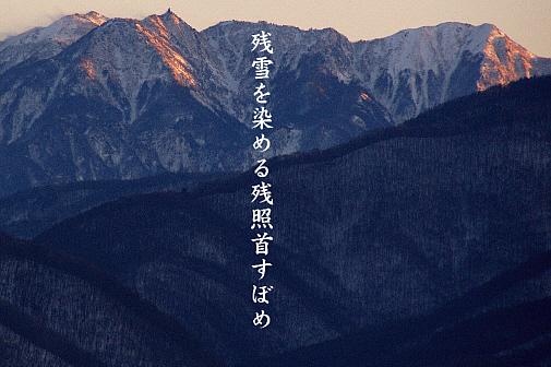 残雪_e0099713_22181920.jpg