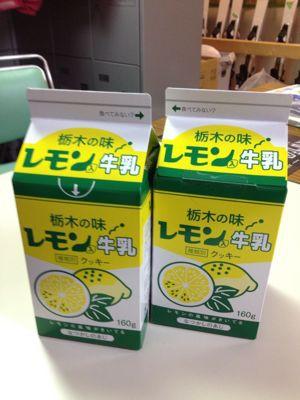 レモン牛乳_b0290120_1412257.jpg