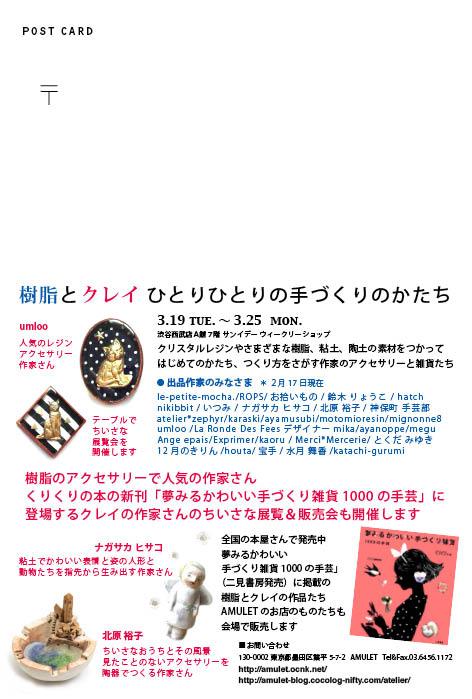 2013年に参加した展示販売_a0137727_21405267.jpg