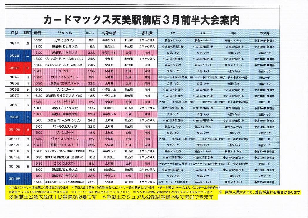 カードマックス天美駅前店3月前半大会案内_d0259027_21485145.jpg