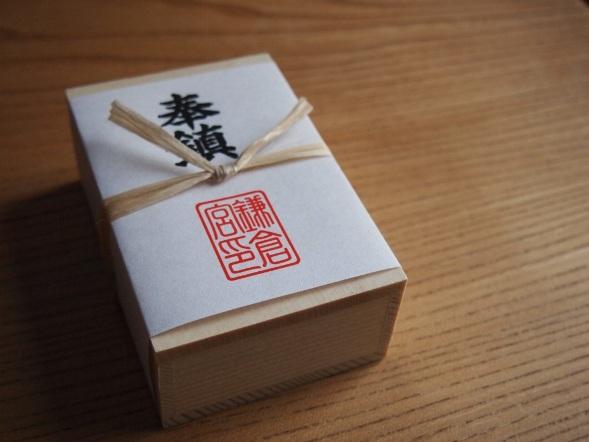 鎌倉の家☆青空の地鎮祭_c0152341_23264959.jpg