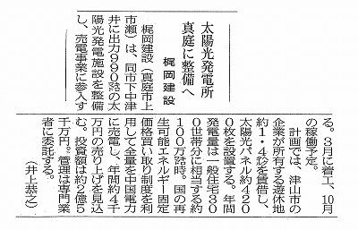 山陽新聞に『梶岡建設 メガソーラーシステム』が掲載されました_f0151251_9333046.jpg