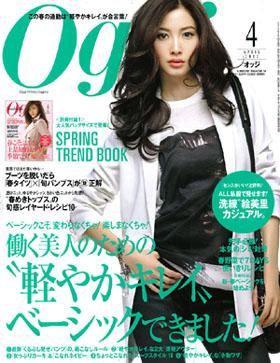 Oggi(オッジ)2013年4月号 生姜ゆず掲載_e0268453_14383285.jpg