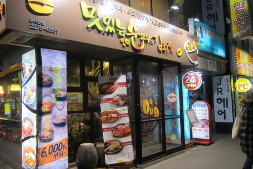 Seoul-1._c0153966_1747526.jpg