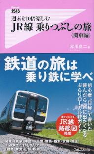 『週末を10倍楽しむ JR線乗りつぶしの旅<関東編>』 赤川良二_e0033570_21412318.jpg