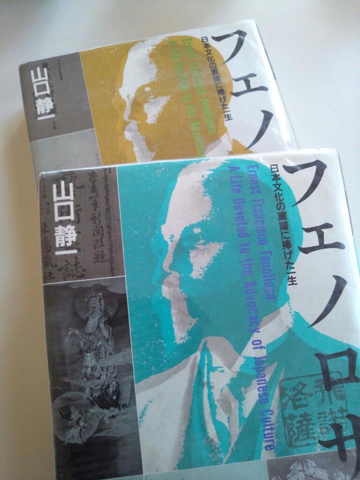 山口静一[フェノロサ 上―日本文化の宣揚に捧げた一生]_b0195783_1161895.jpg