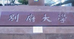 別府大学訪問_c0177195_1425574.jpg