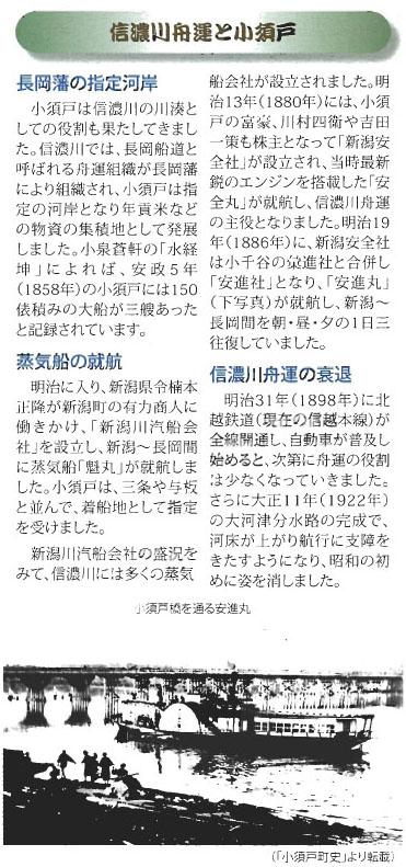 新潟市秋葉区小須戸の古町家 3_e0054299_1001966.jpg