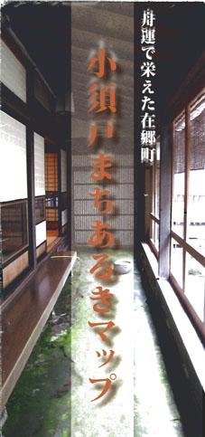 新潟市秋葉区小須戸の古町家 3_e0054299_9551383.jpg