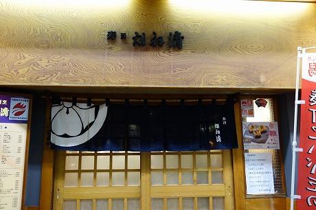 かね清 (かねせい)(新潟市)_a0152501_11414835.jpg