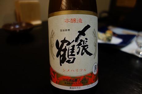 かね清 (かねせい)(新潟市)_a0152501_1143235.jpg