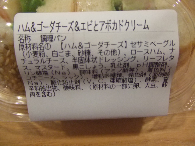B&B ハム&ゴーダチーズ&エビとアボカドクリーム_f0076001_23494834.jpg