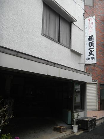 仕事場は職人のステージ 「桶類一式」 十三 樽加商店さん_c0069903_636845.jpg