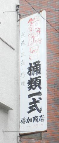 仕事場は職人のステージ 「桶類一式」 十三 樽加商店さん_c0069903_6392570.jpg
