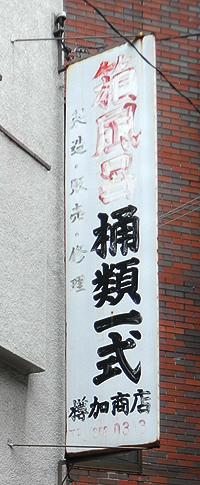 仕事場は職人のステージ 「桶類一式」 十三 樽加商店さん_c0069903_6393031.jpg