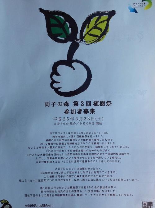 国東プロジェクト_f0071303_11413389.jpg