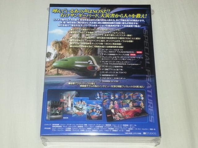 サンダーバード ブルーレイ・コレクターズBOX_b0042308_22574495.jpg