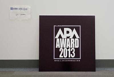 今日は恵比寿の東京都写真美術館でAPAアワードの展示の立ち会い!_b0194208_21285819.jpg