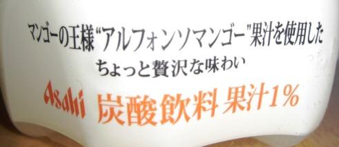 三ツ矢祭4(一応終)~アルフォンソマンゴー 練乳仕立て~_b0081121_64882.jpg