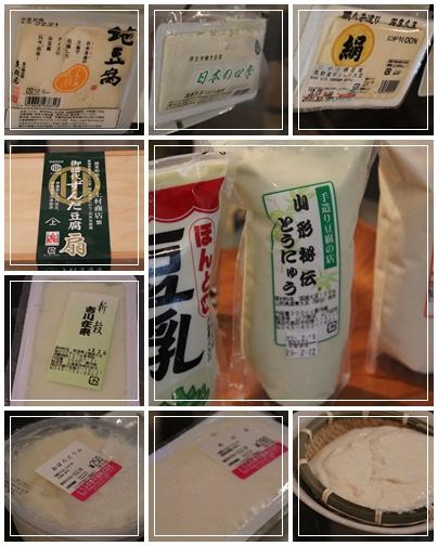 豆腐マイスター講座 豆腐食べ比べ編@プチシトロン_c0141025_1955822.jpg