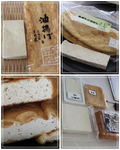 豆腐マイスター講座 2日目 油揚げ編@プチシトロン_c0141025_2040270.jpg